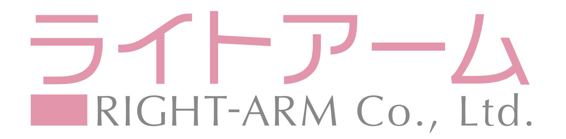 ライトアーム RIGHT-ARM Co.,Ltd